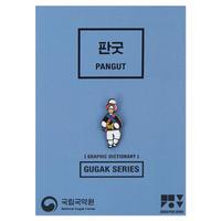 PANGUT | Pin