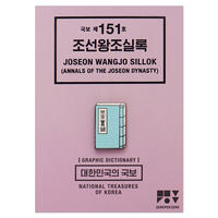 ANNALS OF JOSEON DYNASTY | Pin