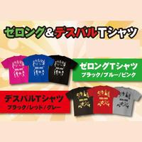 ゼロングオールスターTシャツ(ゼロングver./デスバルver.各3色 S~XL)