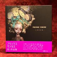 FREAKS CIRCUS 人形作品集★サイン入り★