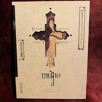 山本タカト『殉教者のためのディヴェルティメント』サイン入