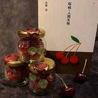 十誡特製オリジナル琥珀糖  太宰治『桜桃』