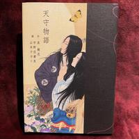 宇野亜喜良×山本タカト『天守物語』Wサイン入・ポストカードつき