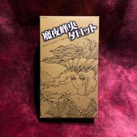 魔夜峰央◇タロットカード