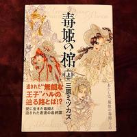 🌹サイン入り🌹三原ミツカズ『毒姫の棺 上』