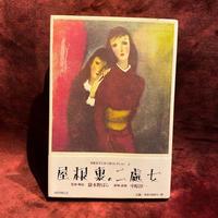吉屋信子著/嶽本野ばら監修・解説『屋根裏の二処女』