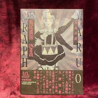 【サイン入り】丸尾末広/40周年記念 丸尾画報DX III 改 expanded(普及版)