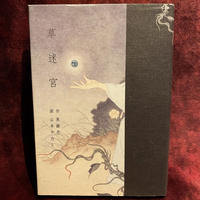 『草迷宮』作 泉鏡花/画 山本タカト サイン入・ポストカードつき