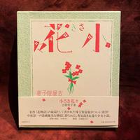 吉屋信子『小さき花々』