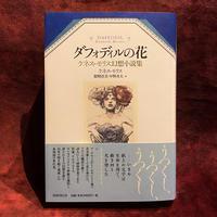 ケネス・モリス『ダフォディルの花』幻想小説集