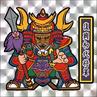 第1弾「がんばれ大将軍」復興支援初代将軍(1枚目:銀プリズム)B