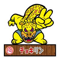 第1弾【じゃん拳法】「チョキリン」(ノーマル)