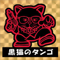 第1弾・三丁目のニャンコ「黒猫のタンゴ」(金プリズム)