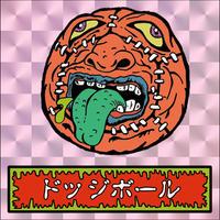 第1弾・ゾンボール「ドッジボールゾンビ」(桃プリズム)