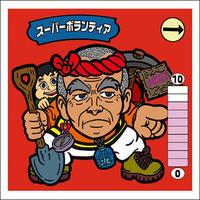 【CHARITY】「スーパーボランティアB」(ノーマル1枚目)