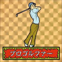 第1弾・ゾンボール「プロゴルファー」(金プリズム)