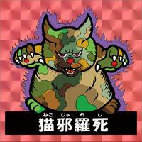 第1弾・三丁目のニャンコ「猫邪羅死」(赤プリズム)