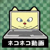 第1弾・三丁目のニャンコ「ネコネコ動画」(緑プリズム)