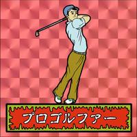 第1弾・ゾンボール「プロゴルファー」(赤プリズム)