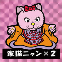 第1弾・三丁目のニャンコ「家猫ニャン×2」(桃プリズム)