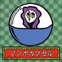 第1弾・ゾンボール「ゾンビカプセル」(緑プリズム)