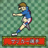 第1弾・ゾンボール「サッカー選手」(緑プリズム)
