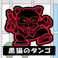 第1弾・三丁目のニャンコ「黒猫のタンゴ」(ノーマル)