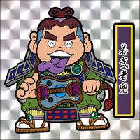 第1弾「がんばれ大将軍」若武者兜(2枚目:銀プリズム)B