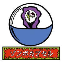 第1弾・ゾンボール「ゾンビカプセル」(ノーマル)