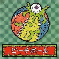 第1弾・ゾンボール「ビーチボールゾンビ」(緑プリズム)