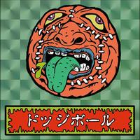 第1弾・ゾンボール「ドッジボールゾンビ」(緑プリズム)