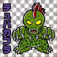 第1弾【UMA未確党】チュパカブラ(銀プリ)
