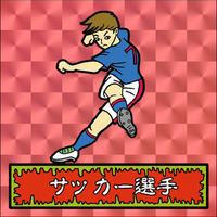 第1弾・ゾンボール「サッカー選手」(赤プリズム)