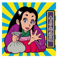 第1弾「がんばれ大将軍」食乃処満腹(2枚目ノーマル)B