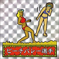 第1弾・ゾンボール「ビーチバレー選手」(銀プリズム)