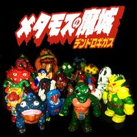 デンドロギガス・メタモスの魔城「フィギュア版セット」(着色済レジン素材)全21種