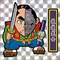 第1弾「がんばれ大将軍」救援武士(2枚目:銀プリズム)A