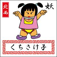 Oha!巫女キョンシーズ「くちさけ子」(いたずら妖怪・ノーマル)
