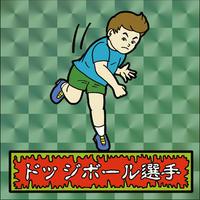 第1弾・ゾンボール「ドッジボール選手」(緑プリズム)