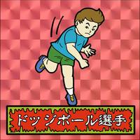 第1弾・ゾンボール「ドッジボール選手」(赤プリズム)
