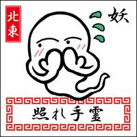 Oha!巫女キョンシーズ「照れ手霊」(いたずら妖怪・ノーマル)