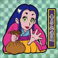 第1弾「がんばれ大将軍」食乃処満腹(2枚目:特別プリズム)A