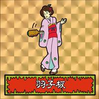 第1弾・ゾンボール「羽子板」(金プリズム)