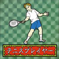 第1弾・ゾンボール「テニスプレイヤー」(緑プリズム)