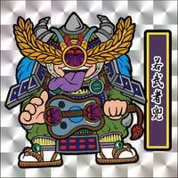 第1弾「がんばれ大将軍」若武者兜(1枚目:銀プリズム)B