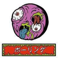 第1弾・ゾンボール「ボーリングゾンビ」(ノーマル)