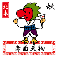 Oha!巫女キョンシーズ「赤面天狗」(いたずら妖怪・ノーマル)
