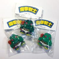 ★魔拳戦士(通常版)ゴロチョキ・彩色レジン※残り4個