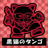 第1弾・三丁目のニャンコ「黒猫のタンゴ」(赤プリズム)