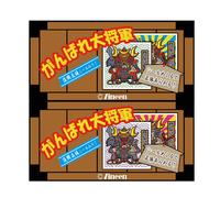 第1弾「がんばれ大将軍」A&B(コンプセット)全72枚